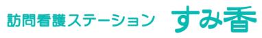 長崎の訪問看護ステーションすみ香